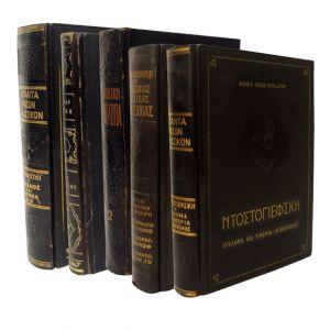 Assorted Hardcover Greek Books Black
